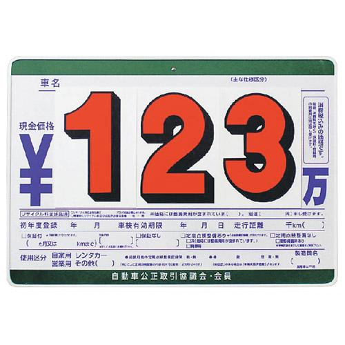 取寄 P21-S P21プライスセット EnergyPrice(エナジープライス) 1セット