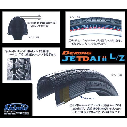 SHINKO(シンコー) 自転車タイヤ SR187 DEMING L/Z 27×1 3/8 タイヤのみ 1本【あす楽対応】