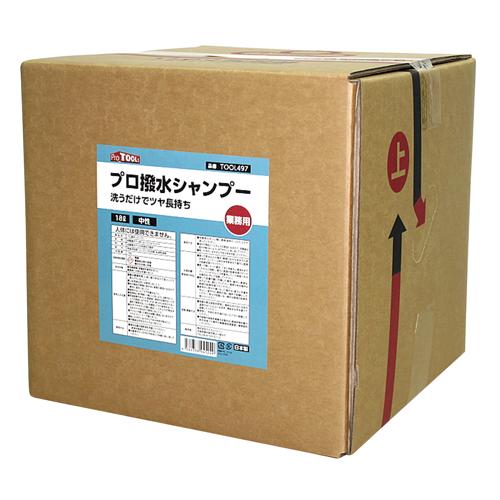 TOOL497 プロ撥水シャンプー 18L ProTOOLs(プロツールス) 1箱