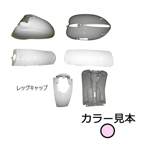 取寄 VINO 外装8点セット 2stビーノ(5AU) I型 桜色 スーパーバリュー 桜色 1セット