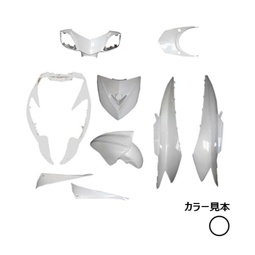 取寄 シグナスX 0233 外装9点セット 3th NewシグナスX(SE44J) ホワイトメタリック1(0233) スーパーバリュー ホワイトメタリック1 1セット