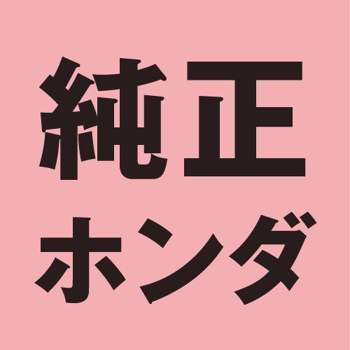 51110-GFC-890ZA 【純正部品】フオークセツトフロント 51110-GFC-772ZA HONDA(ホンダ) 1個