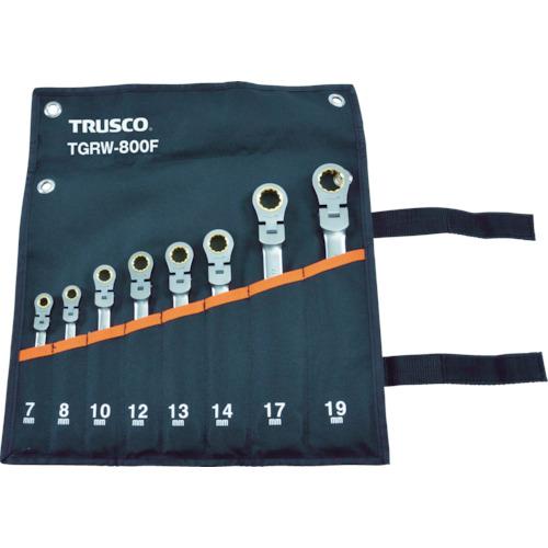 取寄 TGRW-800F 首振ラチェットコンビネーションレンチセット(スタンダード)8本組 TRUSCO(トラスコ) 1セット