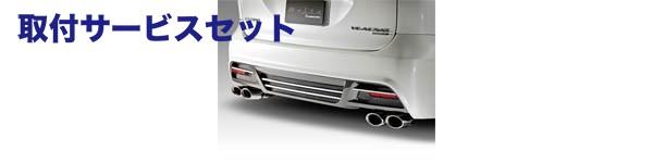 【関西、関東限定】取付サービス品ACR50/55 GSR50/55   ステンマフラー【アドミレイション】BELTA エグゼクティブマフラー 左右デュアル出し用 GSR50W 3.5L 2WD