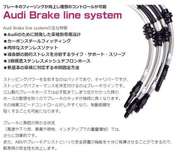 【バランスイット】AUDI ブレーキラインシステム [ フロント&リアSET ] ストップテックA7装着用 フロントのみ 3.0T【 4G】11 -