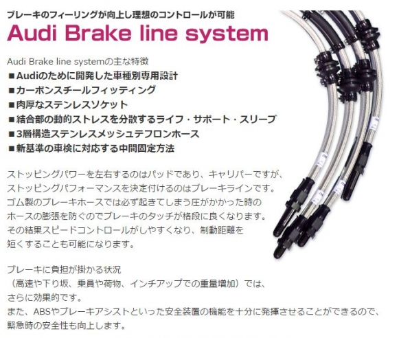 【バランスイット】AUDI ブレーキラインシステム [ リアのみ ] A5 (B8&8.5) 2.0 TFSI【 8TCDNF/8TCDNL/8FCDNF】09 -