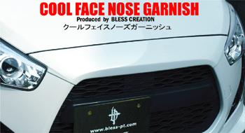 【ブレス】コペン ローブ クールフェイスノーズガーニッシュ FRP製 塗装済 クリアブルークリスタルメタリック