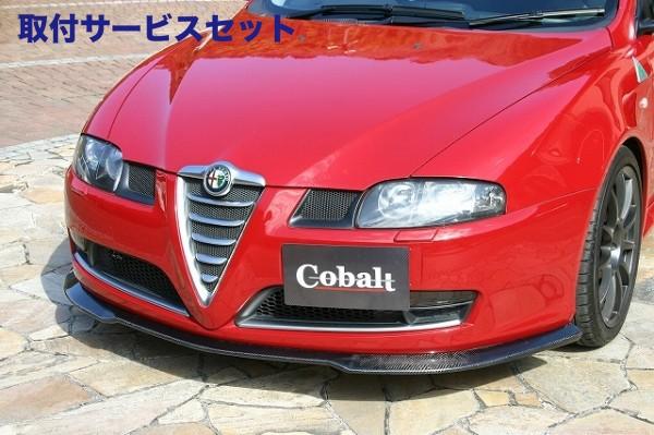 【関西、関東限定】取付サービス品ALFA GT | フロントリップ【コバルト】Cobalt アルファロメオ GT リップスポイラー カーボン製