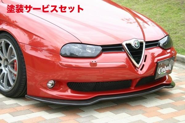 ★色番号塗装発送ALFA 156 | フロントリップ【コバルト】アルファロメオ 156 GTA 前期 (02-06) カーボンリップスポイラー