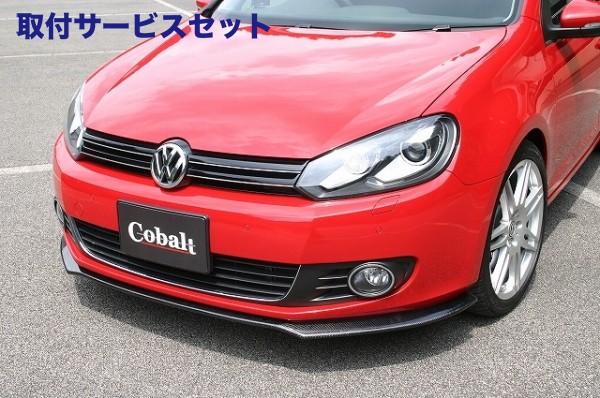【関西、関東限定】取付サービス品VW GOLF VI | フロントリップ【コバルト】Cobalt フォルクスワーゲンゴルフ6 TSI用 リップスポイラー カーボン製