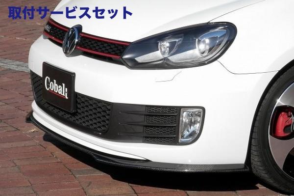 【関西、関東限定】取付サービス品VW GOLF VI   フロントリップ【コバルト】Cobalt フォルクスワーゲンゴルフ6 GTI用 リップスポイラー FRP製 (メーカーオフブラック塗装済品)