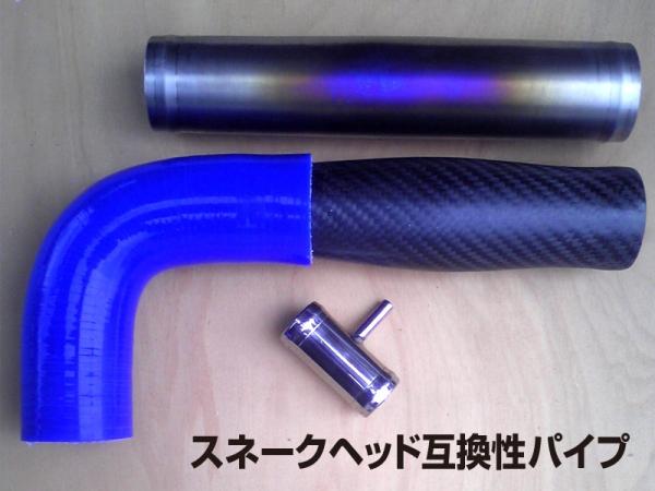COPEN | インテークパイプ | CC-SPORT コペン | インテークパイプ【シーシースポーツ】コペン L880K インテークパイピング〈ボア〉 スネークヘッド互換性パイプ チタン製