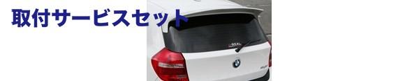 【関西、関東限定】取付サービス品BMW 1 Series E87 | ルーフスポイラー / ハッチスポイラー【クロスエイト】BMW E87 1SERIES ルーフスポイラー