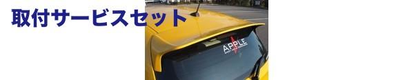 【関西、関東限定】取付サービス品BMW 1 Series E87 | ルーフスポイラー / ハッチスポイラー【クロスエイト】BMW E87 1SERIES OverFender ルーフスポイラー