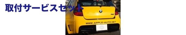 【関西、関東限定  】取付サービス品BMW 1/ Series E87 E87   リアアンダー/ ディフューザー【クロスエイト】BMW E87 1SERIES OverFender リアディフューザー(カーボンリアディフューザー), 朝来町:43ad4a5e --- data.gd.no