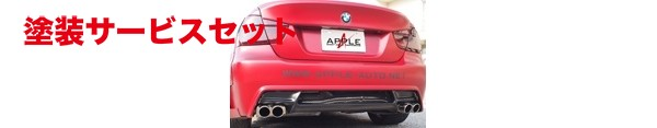 ★色番号塗装発送BMW 3 Series E90   トランクスポイラー / リアリップスポイラー【クロスエイト】BMW E90 4SERIES OverFender リアバンパースカート