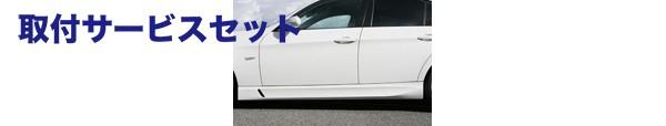 【関西、関東限定】取付サービス品BMW 3 Series E90 | サイドステップ【クロスエイト】BMW E90 3SERIES サイドステップ