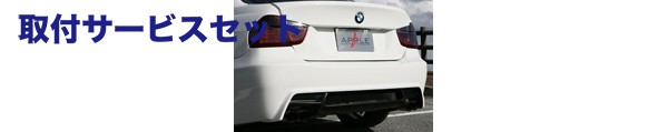 【関西、関東限定】取付サービス品BMW 3 Series E90 | リアバンパーカバー / リアハーフ【クロスエイト】BMW E90 3SERIES リアバンパースカート 2