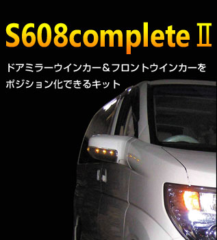 【シエクル】ウインカーポジション 車種専用タイプ S608completeII S608C2-06A