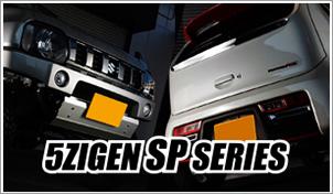 【ゴジゲン】マフラー 5ZIGEN SP (ゴジゲンSPシリーズ) ジムニー 【ABA-JB23W】 [H21/4~] 右側ダブル