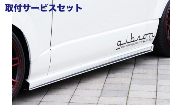 【関西、関東限定】取付サービス品サイドステップ【ギブソン】ハイエース 200系 1-4型 標準ボディ グラファム・サイドステップ 塗装済 [209]ブラックマイカ 塗分け無