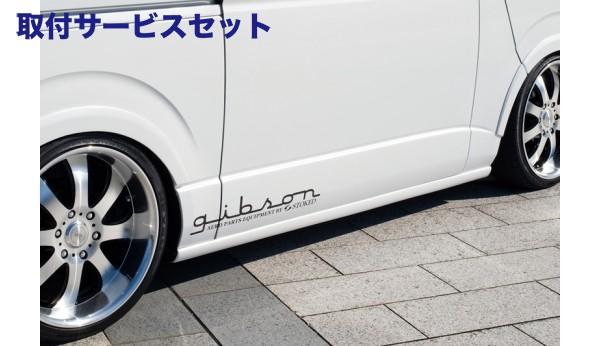 【関西、関東限定】取付サービス品サイドステップ【ギブソン】ハイエース 200系 1-4型 標準ボディ サイドステップ 塗装済 [070]ホワイトパール 4ドア
