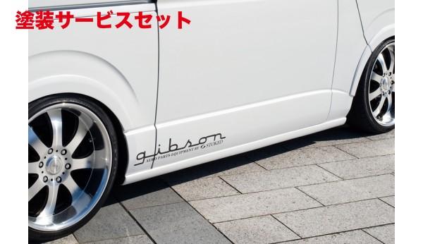 ★色番号塗装発送サイドステップ【ギブソン】ハイエース 200系 1-4型 標準ボディ サイドステップ 塗装済 [1E7]シルバーマイカメタリック 5ドア