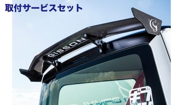 【関西、関東限定】取付サービス品GT-WING【ギブソン】ハイエース 200系 1-4型 標準ボディ GTウィング (FRP製)