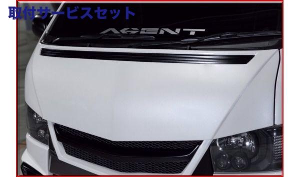 【関西、関東限定】取付サービス品200 ハイエース 標準ボディ | ボンネット ( フード )【スティンガー】ハイエース 200系 AGENT ユーロボンネット