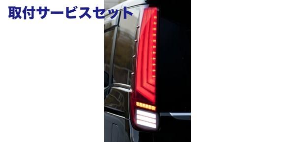 【関西、関東限定】取付サービス品80/85 ヴォクシー VOXY | テールライト【トムス】ヴォクシー 80 H26-1~ LEDテールランプ