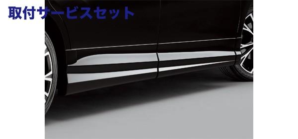 【関西、関東限定】取付サービス品RP ステップワゴン | サイドステップ【ムゲン】ステップワゴン RP 後期 SIDE GARNISH メーカー塗装済み フォレストグリーン・パール