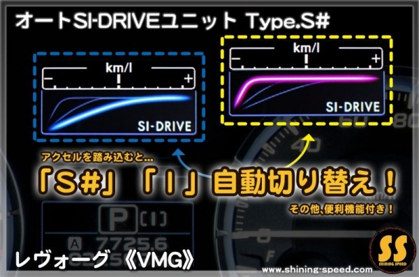 【シャイニングスピード】オートSI-DRIVEユニット Type.S#【VMG】レヴォーグ (埋込タイプ(ステンレスマウント)、赤、なし)