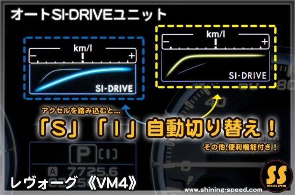 【シャイニングスピード】オートSI-DRIVEユニット【VM4】レヴォーグ (据置タイプ(プラスチックマウント)、エメラルドグリーン、MFDスイッチカプラーオン仕様)