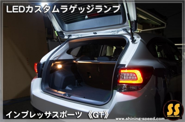 【シャイニングスピード】【GT】インプレッサスポーツ LEDカスタムラゲッジランプ (スイッチ有り【青】 、右(運転席側)、なし(ワンタッチカプラー付属) )