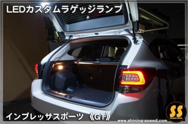 【シャイニングスピード】【GT】インプレッサスポーツ LEDカスタムラゲッジランプ (スイッチ有り【緑】 、右(運転席側)、なし(ワンタッチカプラー付属) )