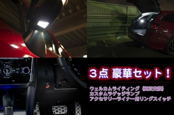 【シャイニングスピード】シャイニングカスタムセット(Triple set)【VM】レヴォーグ (白、右(運転席側)、赤)