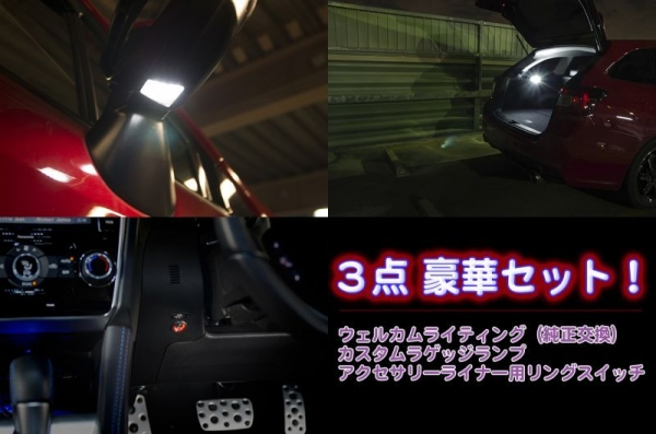 【シャイニングスピード】シャイニングカスタムセット(Triple set)【VM】レヴォーグ (白、右(運転席側)、緑)