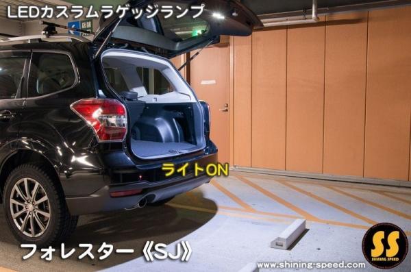 【シャイニングスピード】【SJ】フォレスター LEDカスタムラゲッジランプ (スイッチ有り【緑】 、有り(カプラーオン仕様) 、有り(A~C型) )
