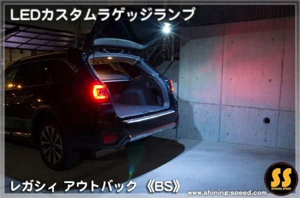 【シャイニングスピード】【BS】レガシィアウトバック LEDカスタムラゲッジランプ (スイッチ有り【緑】 、右(運転席側/標準)、なし(ワンタッチカプラー付属) 、なし )