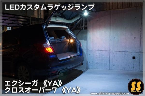 【シャイニングスピード】【YA】エクシーガ(クロスオーバー7) LEDカスタムラゲッジランプ (オフブラック、スイッチ有り【白】 、左(助手席側)、なし(ワンタッチカプラー付属) )