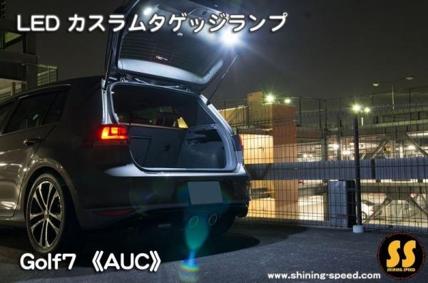 【シャイニングスピード】【AUC】ゴルフ7 LEDカスタムラゲッジランプ (スイッチ無し 、左(助手席側))