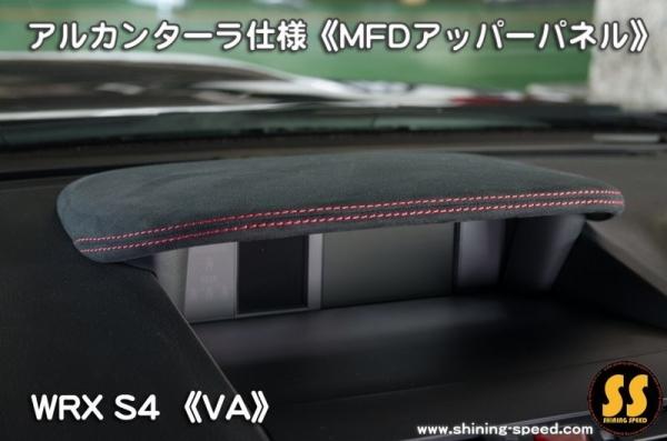 SHINING SPEED 日時指定 シャイニングスピード VA 情熱セール WRX S4 MFDアッパーパネル レッド アルカンターラ仕様