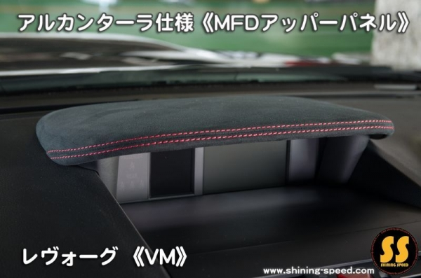 全国どこでも送料無料 SHINING SPEED シャイニングスピード 直輸入品激安 アルカンターラ仕様 MFDアッパーパネル シルバー レヴォーグ VM