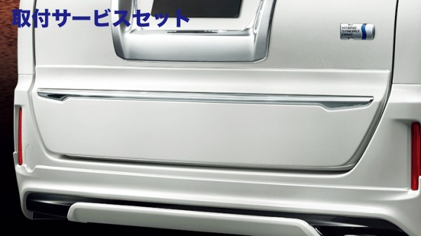 【関西、関東限定】取付サービス品80/85 ノア noah   リアガーニッシュ / リアグリル【トヨタモデリスタ】ノア 80系 G/X 後期 MODELLISTA SELECTION バックドアスムージングパネル 塗装済 ホワイトパールクリスタルシャイン (070)