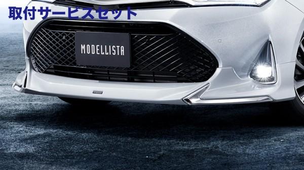 【関西、関東限定】取付サービス品160 カローラフィールダー | フロントハーフ【トヨタモデリスタ】カローラフィールダー 160系 後期 フロントスポイラー 素地