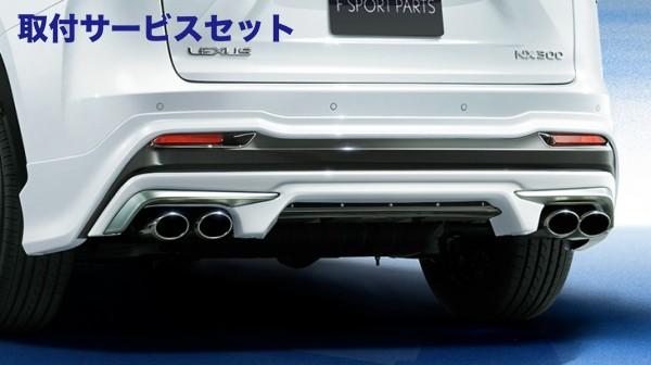 【関西、関東限定】取付サービス品レクサス NX   エアロ(リア)/マフラーセット【トヨタモデリスタ】LEXUS NX300 MODELLISTA F SPORT PARTS リヤスタイリングキット ブラック