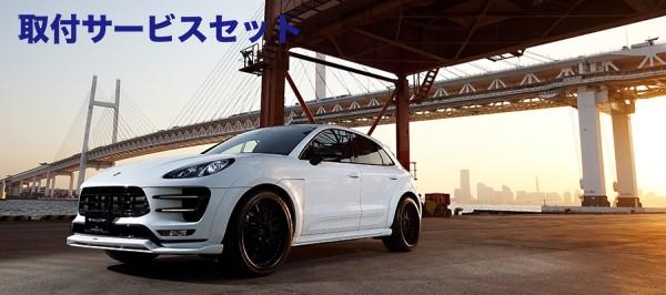 【関西、関東限定】取付サービス品【★送料無料】 マカン Macan | エアロ 4点キット【アーティシャンスピリッツ】Porsche MACAN SPORTS LINE BLACK LABAL 4P KIT(ターボ車専用) FRP製