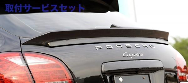 【関西、関東限定】取付サービス品【★送料無料】 カイエン   トランクスポイラー / リアリップスポイラー【アーティシャンスピリッツ】Porsche CAYENNE V6 TYPE 958 SPORTS LINE BLACK LABAL リアゲートスポイラー FRP製