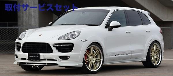 【関西、関東限定】取付サービス品【★送料無料】 カイエン | エアロ 3点キットC / ( FRハーフタイプ )【アーティシャンスピリッツ】Porsche CAYENNE TURBO TYPE 958 SPORTS LINE BLACK LABAL 3P KIT FRP製