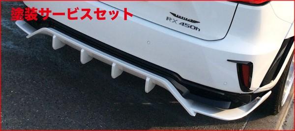 ★色番号塗装発送【★送料無料】 LEXUS RX 200/450 GL2# | リアアンダー / ディフューザー【アーティシャンスピリッツ】LEXUS RX GL2# Sport Line BLACK LABEL For F-SPORTS REAR UNDER DIFFUSER 1P(450h専用) FRP